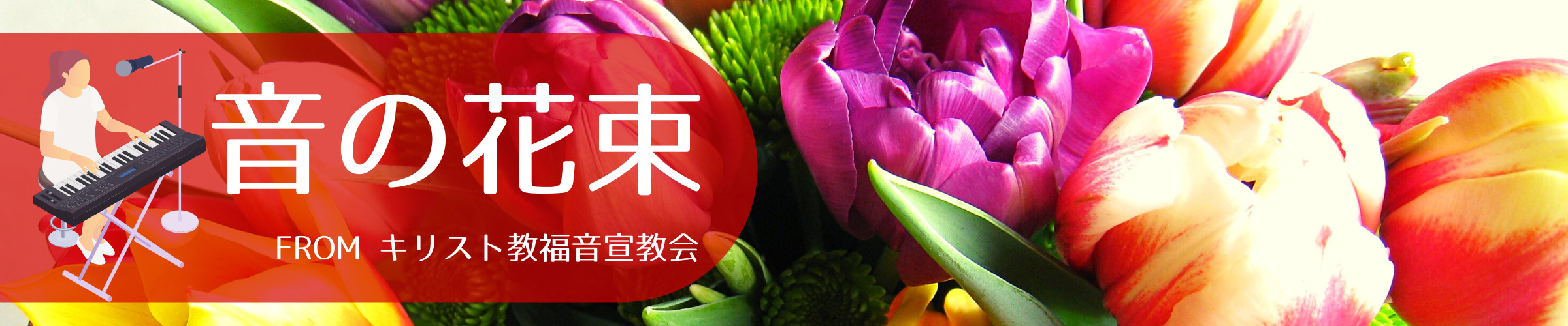 音の花束 from CGM | キリスト教福音宣教会